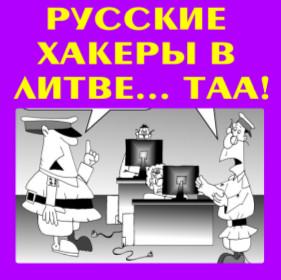 Русские хакеры в Литве- ссылка