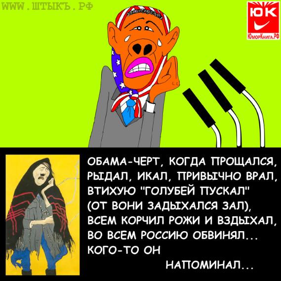 Карикатуры на президента США