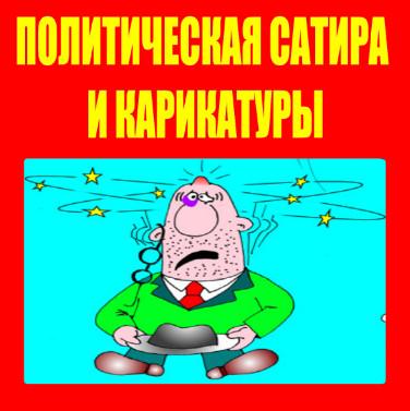 Политическая сатира и карикатура