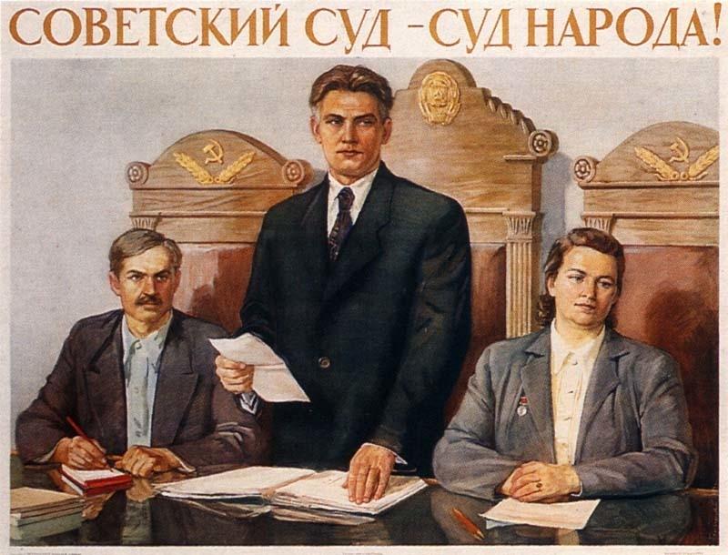 Советский суд. Плакат
