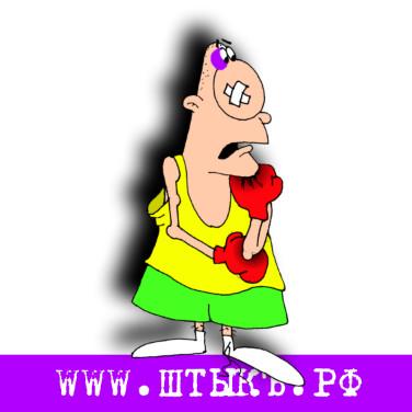 Смешной анекдот с картинкой про боксера
