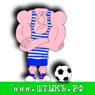 Юмор, шутки, в смешных картинках про футбол