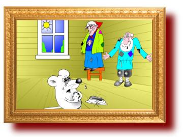 веселые советы с картинками: Как избавиться от мышей