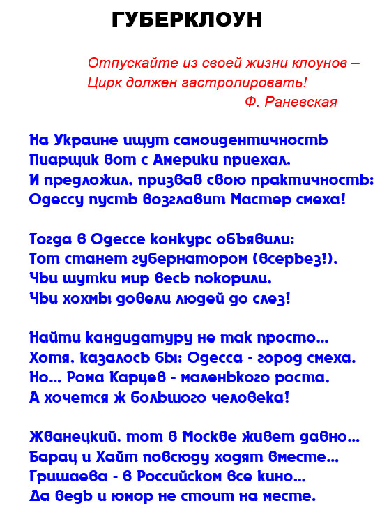 Стихотворение про Саакашвили 1