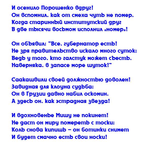 Сатира на губернатора Одессы