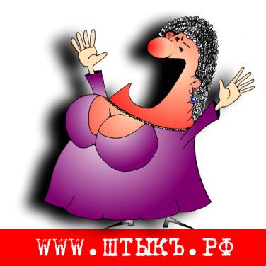 Анекдоты с прикольными карикатурами про полных женщин