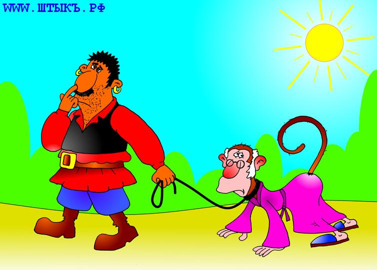 Карикатура: Ученый сосед-обезьяна