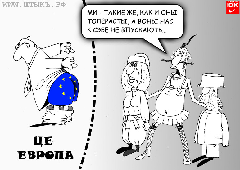 Въезд в Европу, сатира