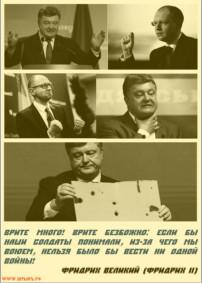 Политический афоризм на президента Украины