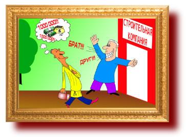 Сатира в смешных карикатурах: как обманывают гастарбайтеров