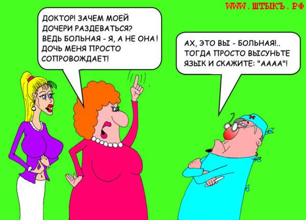 Лучшие анекдоты в смешных карикатурах