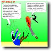 Газета ШТЫКЪ о Виталии Ивановиче