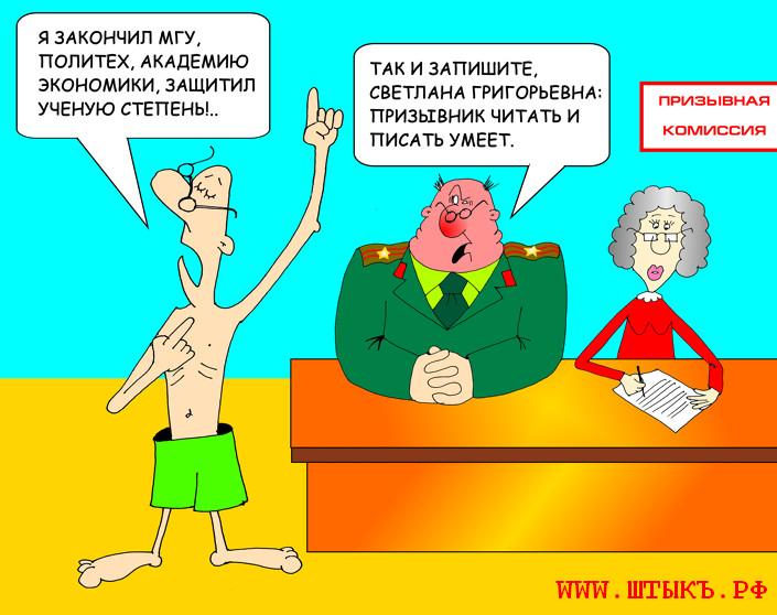Веселый анекдот-прикольная карикатура про призыв в армию
