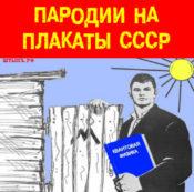 Веселые карикатуры-пародии на плакаты