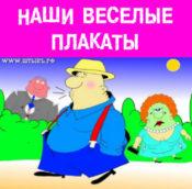 Веселые карикатуры-плакаты