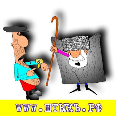 Прикольные короткие анекдоты с карикатурами смотреть про горцев