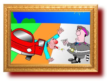 карикатура про гаишника и пьяного водителя