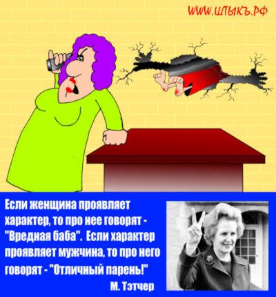 Афоризмы про женщин: Если женщина проявляет характер