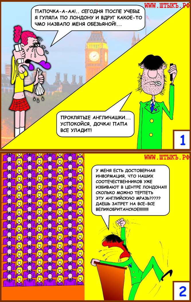 Сатира в карикатурах про санкции
