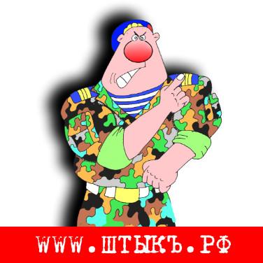 Приколы, рисунки, пословицы, шутки: Любовь в армии