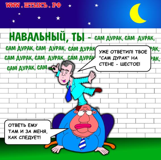 Карикатура на коррупционеров