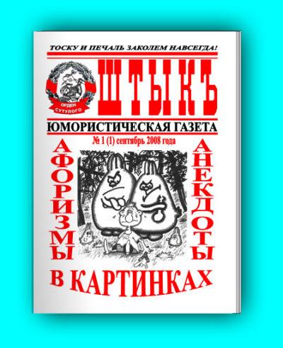 Юмористическая газета ШТЫКЪ 2009