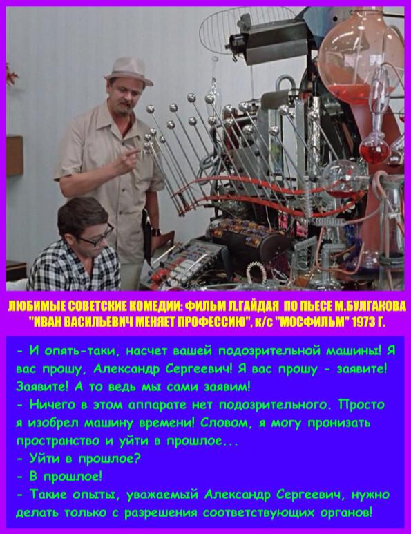 Любимые советские комедии