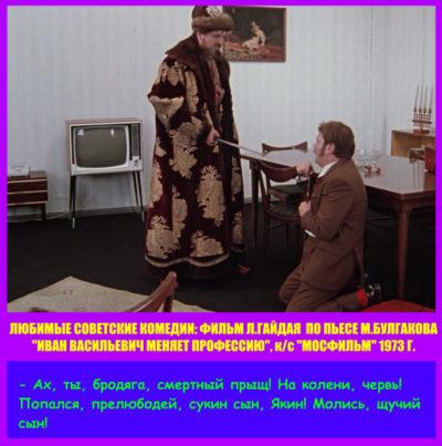 Любимые советские комедии, цитаты из фильмов