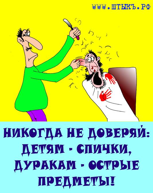 Веселая карикатура-прикольная пословица про дурака и ножницы