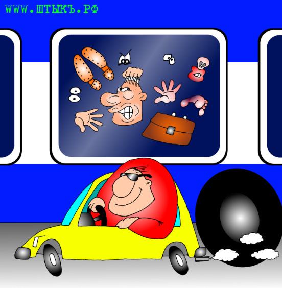 Смешные карикатуры с веселыми анекдотами про авто и общественный транспорт