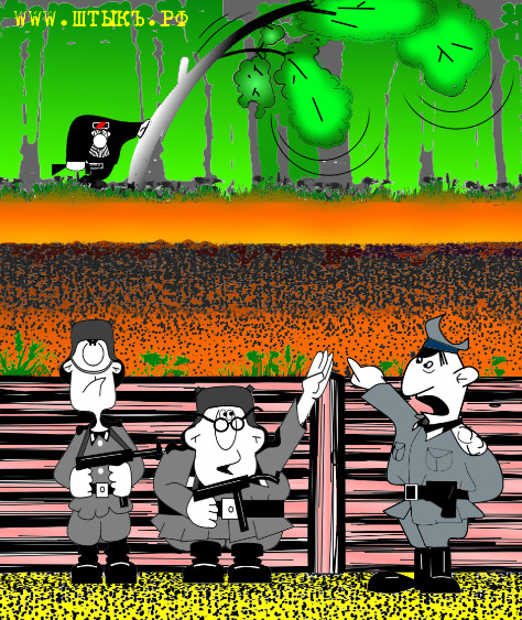 Остроумные анекдоты с карикатурами о войне: Нахальный партизан