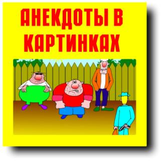 Лучший юмор и анекдоты в картинках