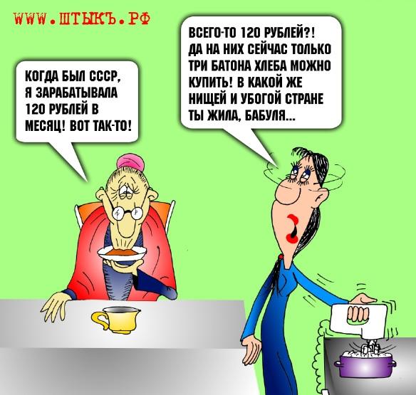 Смешная карикатура и сатира про жизнь в СССР