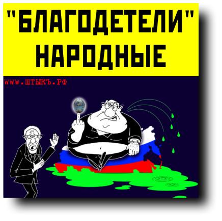 Политическая сатира и юмор в карикатурах