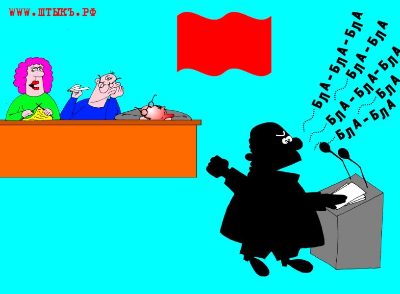 Сатирическая карикатура к фельетону про съезд коммунистов