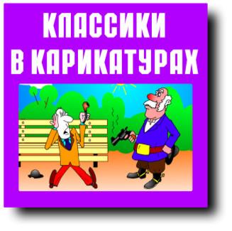Классики юмора и сатиры в карикатурах