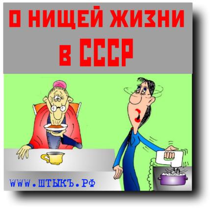 Политическая сатира и юмор в карикатурах про СССР