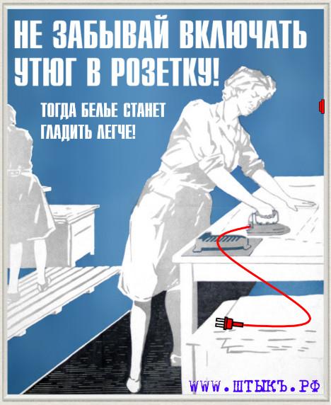 Самые веселые и смешные пародии на плакаты СССР