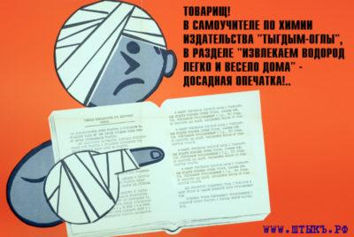 Веселая карикатура на плакат СССР про технику безопасности
