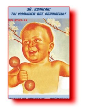"""Пародии, плакаты, приколы: архив газеты """"Штыкъ"""" №8"""