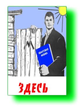 Смешные анекдоты, приколы, пародии, плакаты – архив №1