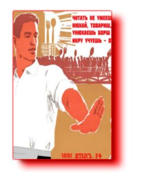 """Пародии, плакаты, приколы: архив газеты """"Штыкъ"""" №11"""