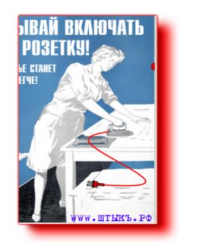 """Пародии, плакаты, приколы: архив газеты """"Штыкъ"""" №22"""