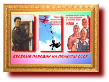 Смешные пародии на советские плакаты
