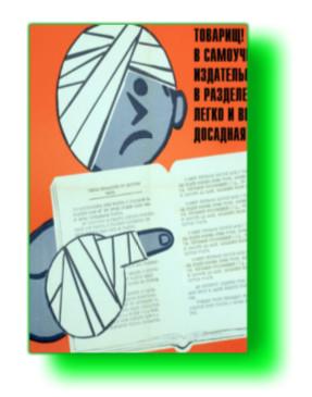 Смешные анекдоты, приколы, пародии, плакаты – архив №22