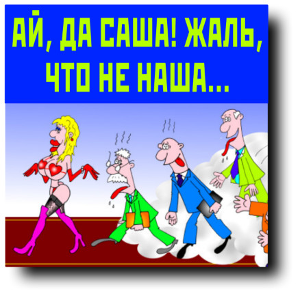 Политическая сатира и юмор в карикатурах про ГД