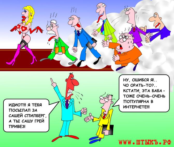Политическая сатира в картинках про Сашу Грей