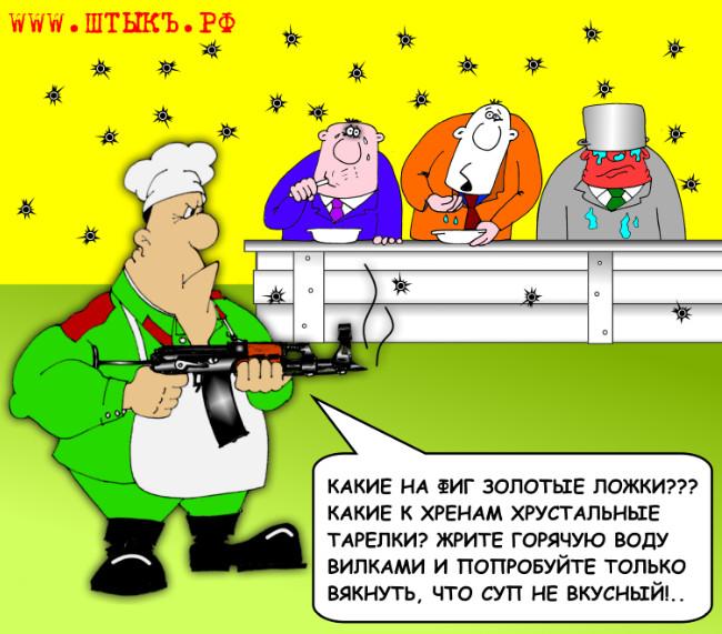 Смешная карикатура про армейские сборы и суп