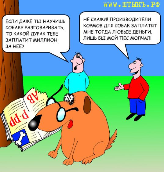 """Самые """"ржачные"""" до слез анекдоты с картинками: Ученая собака"""