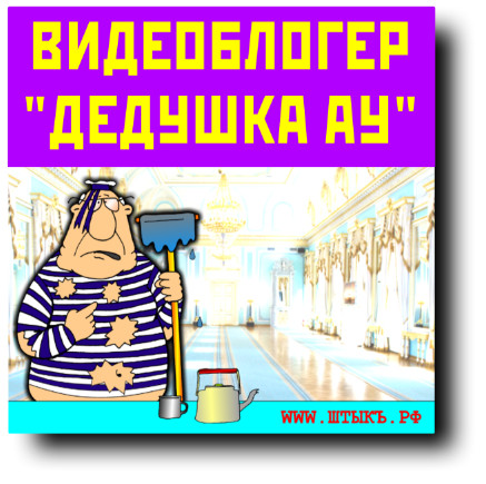 Политическая сатира и юмор в карикатурах Усманов